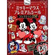Disney ミッキーマウス プレミアムシール コレクション 350 (ディズニーシール絵本) [ムックその他]