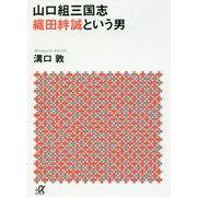 山口組三国志 織田絆誠という男 (講談社+α文庫) [文庫]