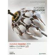 Autodesk Inventor 2019公式トレーニングガイド〈Vol.1〉 [単行本]