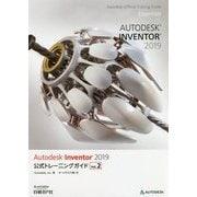 Autodesk Inventor 2019公式トレーニングガイド〈Vol.2〉 [単行本]
