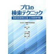 プロの検索テクニック-検索技術者検定2級 公式推奨参考書 [単行本]