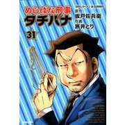 めしばな刑事タチバナ 31(トクマコミックス) [コミック]