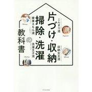 片づけ・収納・掃除・洗濯の教科書 [単行本]
