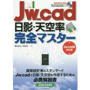Jw_cad日影・天空率完全マスター―Jw_cad8対応版 [単行本]