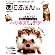 あにふぁん ANIMAL FAN Vol.1 (REP FAN特別編集) (サクラムック) [ムック・その他]