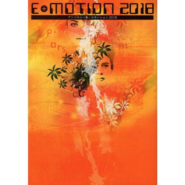 E+motion〈2018〉 [単行本]