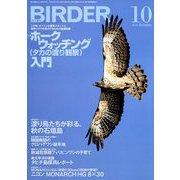 BIRDER (バーダー) 2018年 10月号 [雑誌]