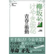欅坂46&けやき坂46 青春の衝動 (DIA Collection) [ムック・その他]