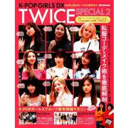 K-POP GIRLS DX TWICE SPECIAL 2 (DIA Collection) [ムック・その他]