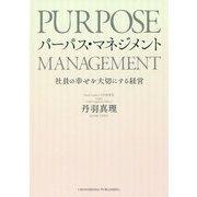 パーパス・マネジメント―社員の幸せを大切にする経営 [単行本]