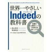 世界一やさしいIndeedの教科書―話題の求人検索エンジンで採用力を一気に上げる! [単行本]