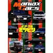 Maniax Cars - マニアックスカーズ - Vol.02 (サンエイムック) [ムック・その他]