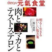 dancyu元氣食堂 肉とマカとテストステロン (プレジデントムック) [ムック・その他]
