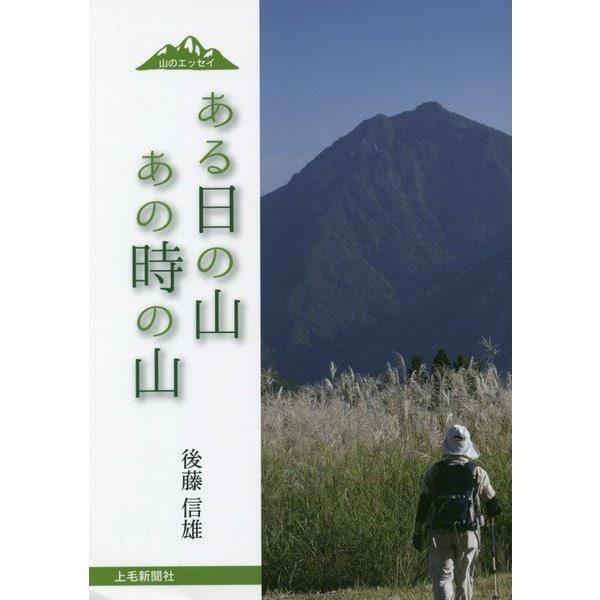 ある日の山 あの時の山―山のエッセイ [単行本]