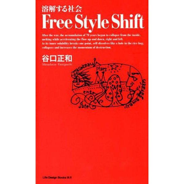 溶解する社会Free Style Shift(ライフデザインブックス新書 9) [単行本]