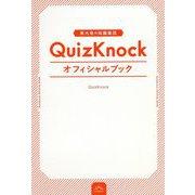 東大発の知識集団QuizKnockオフィシャルブック [単行本]