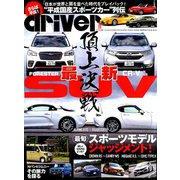 driver (ドライバー) 2018年 11月号 [雑誌]