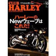 CLUB HARLEY (クラブ ハーレー) 2018年 10月号 [雑誌]
