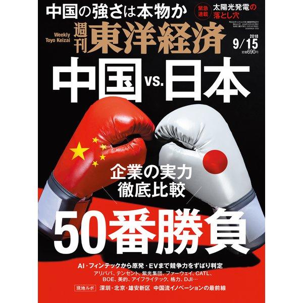 週刊 東洋経済 2018年 9/15号 [雑誌]