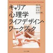キャリア心理学ライフデザイン・ワークブック [単行本]