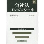 会社法コンメンタール〈15〉持分会社〈2〉 [全集叢書]