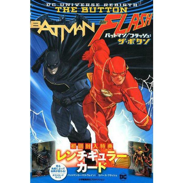 バットマン/フラッシュ:ザ・ボタン(ShoPro Books DC UNIVERSE REBIRTH) [コミック]