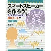 スマートスピーカーを作ろう!AIY Voice Kitと自作キットで家電操作 [単行本]