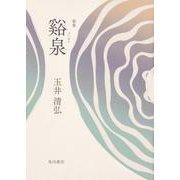 谿泉-歌集(音叢書) [単行本]