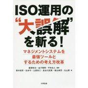 """ISO運用の""""大誤解""""を斬る!―マネジメントシステムを最強ツールとするための考え方改革 [単行本]"""