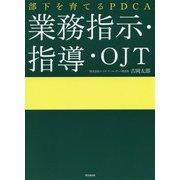 部下を育てるPDCA 業務指示・指導・OJT(DO BOOKS) [単行本]
