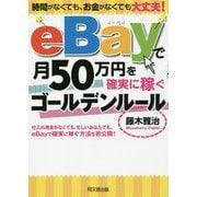 eBayで月50万円を確実に稼ぐゴールデンルール(DO BOOKS) [単行本]
