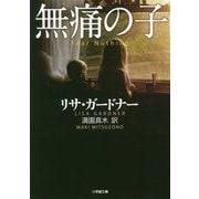 無痛の子(小学館文庫) [文庫]