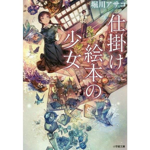 仕掛け絵本の少女(小学館文庫) [文庫]