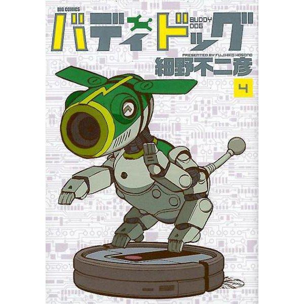 バディドッグ<4>(ビッグ コミックス) [コミック]