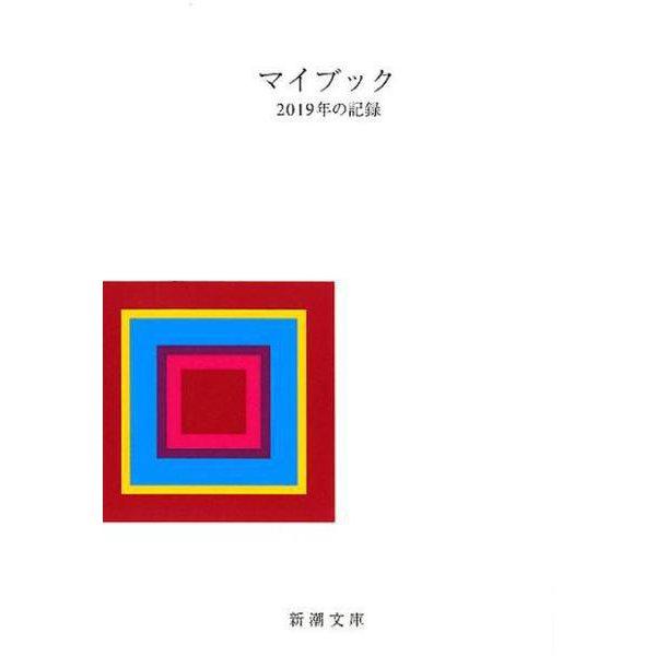 マイブック-2019年の記録(新潮文庫 ん 70-21) [文庫]