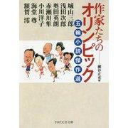 作家たちのオリンピック―五輪小説傑作選(PHP文芸文庫) [文庫]