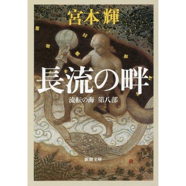 長流の畔―流転の海〈第8部〉(新潮文庫) [文庫]