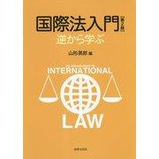 国際法入門―逆から学ぶ 第2版 [単行本]