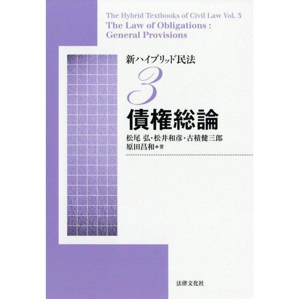 新ハイブリッド民法〈3〉債権総論 [単行本]
