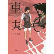 車夫〈3〉雨晴れ(Sunnyside Books) [単行本]