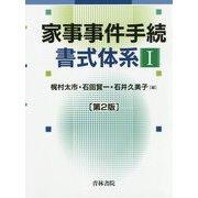 家事事件手続書式体系〈1〉 第2版 [単行本]