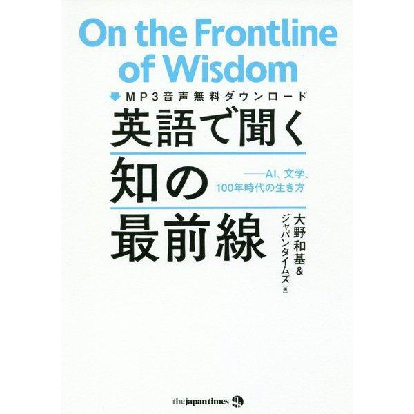 英語で聞く知の最前線―AI、文学、100年時代の生き方 [単行本]