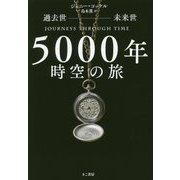 過去世-未来世 5000年時空の旅 [単行本]