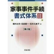 家事事件手続書式体系〈2〉 第2版 [単行本]