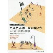 マルチアングル戦術図解 バスケットボールの戦い方―ピック&ロールの視野と状況判断 [単行本]