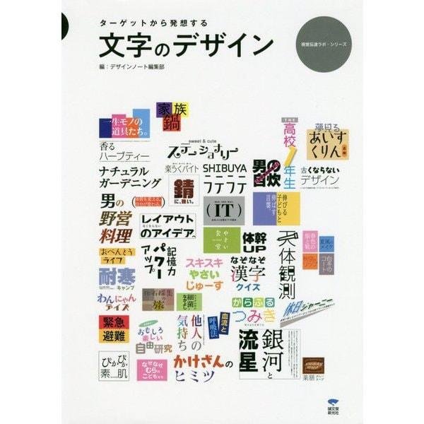 ターゲットから発想する 文字のデザイン(視覚伝達ラボ・シリーズ) [単行本]