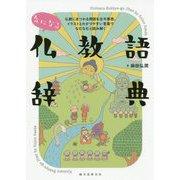 気になる仏教語辞典―仏教にまつわる用語を古今東西、イラストとわかりやすい言葉でなむなむと読み解く [単行本]