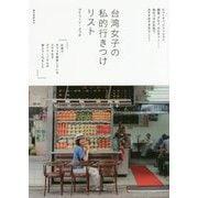 台湾女子の私的行きつけリスト―ビューティ、ファッション、雑貨、グルメ、カルチャー…地元っ子が本気でおすすめするならここ! [単行本]
