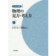 江沢洋選集 1 物理学の見方・考え方 [全集叢書]