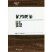 債権総論(日評ベーシック・シリーズ) [全集叢書]